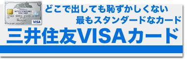 三井住友VISAカードの詳細ページ