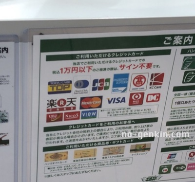 東急ハンズで使えるクレジットカードの国際ブランド