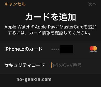 Apple Watchにカードを追加