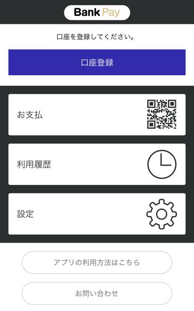 Bank Payのアプリ画面