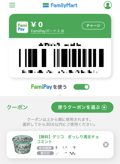 FamiPayの決済画面