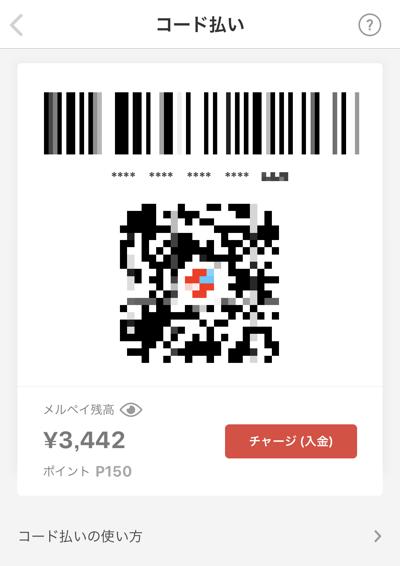 メルペイのQRコード決済画面
