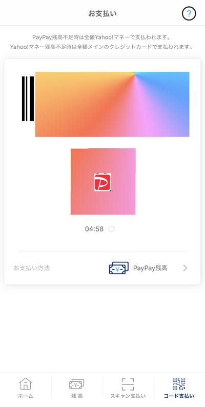 PayPayコード払いの画面