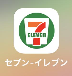 セブンイレブンアプリ(セブンペイ)