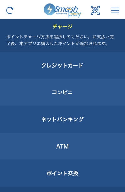 Smash-payのチャージ画面