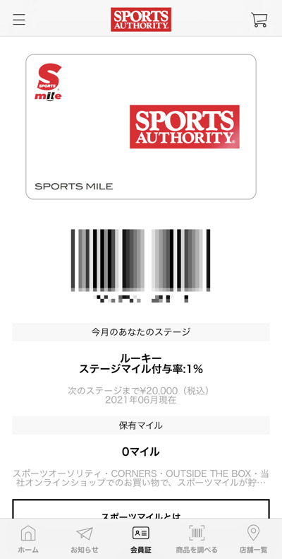 スポーツマイル(会員証)