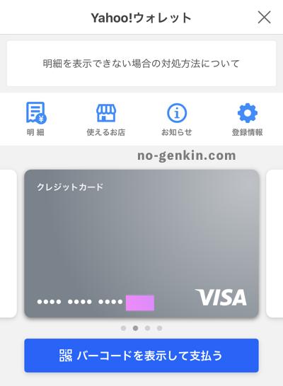 Yahoo!JAPANアプリからQRコードを表示
