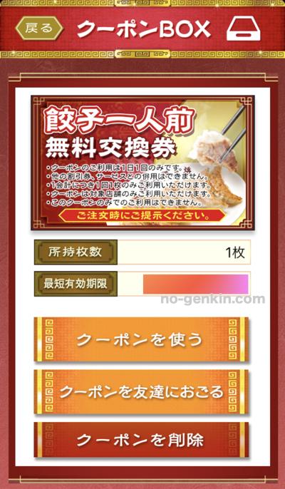 大阪王将の餃子サークルで発行されるクーポン