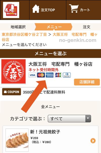 出前館で大阪王将を頼んだときにクレジットカードが利用可能な店舗