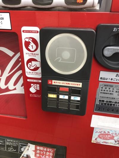 電子マネーに対応した自販機(古いタイプ)