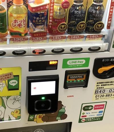 LINE Pay対応自販機