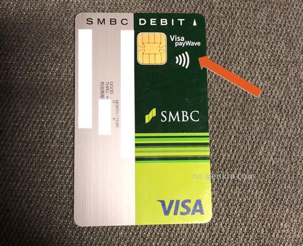 SMBCデビット(Visa payWave付き)