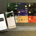 Visaのタッチ決済について(VISAのNFCコンタクトレス決済)