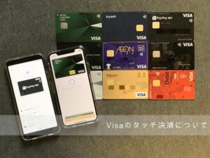 Visaのタッチ決済について