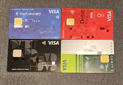 Visaのタッチ決済付きデビットカード