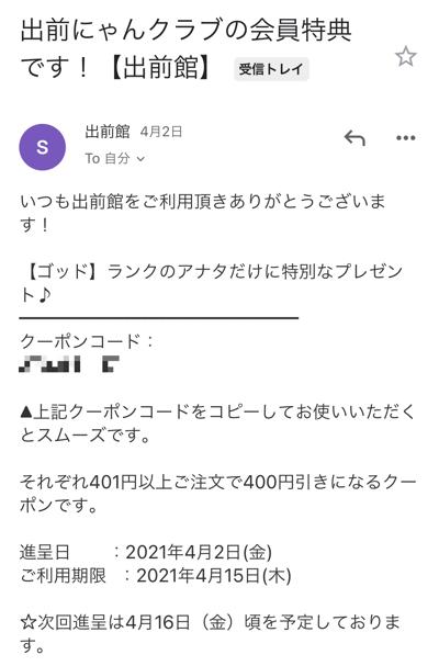出前にゃんクラブの会員特典クーポンの受け取りメール画面