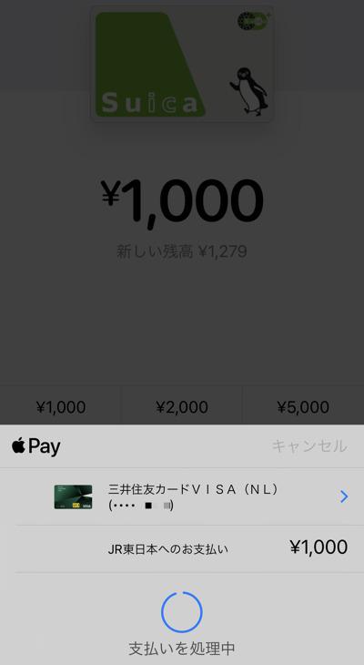 Apple PayでSuicaにチャージする(Visaブランド)