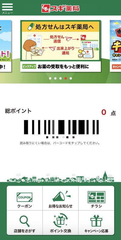 スギ薬局のポイントカード(アプリ)
