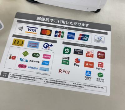 郵便局のアクセプタンスマーク(電子マネー、クレジットカードブランド、QRコード決済)