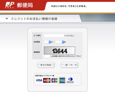 郵便局のWebレタックス、Web速達、Webレター支払い画面