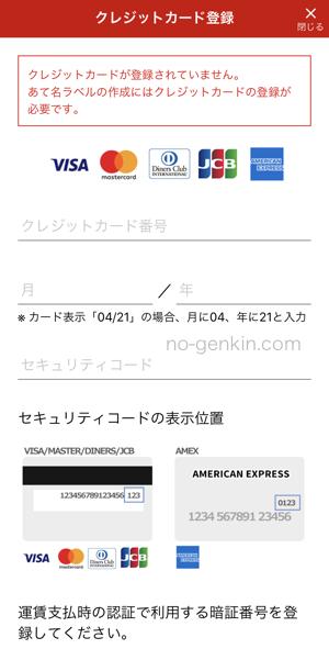 ゆうパックスマホ割のカード登録画面