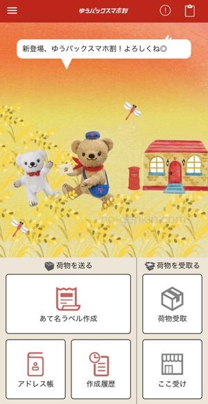 ゆうパックスマホ割アプリの画面