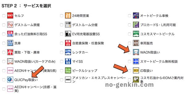 コスモ石油の公式サイトで電子マネーが使える店舗を検索