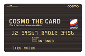 コスモ・ザ・カード・ハウス