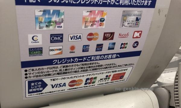 ミスターマックスで使えるクレジットカードの国際ブランド