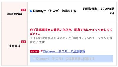 Disney+の解約画面