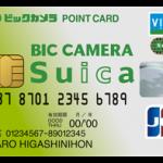 ビックカメラSuicaカード(ビックカメラでポイント満額+オートチャージ機能の人気カード)