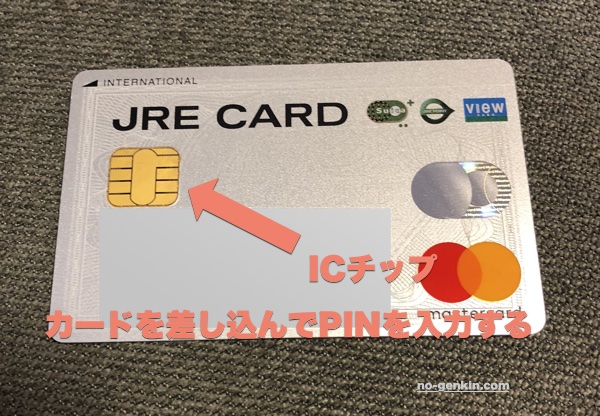 ICチップ付きのカード