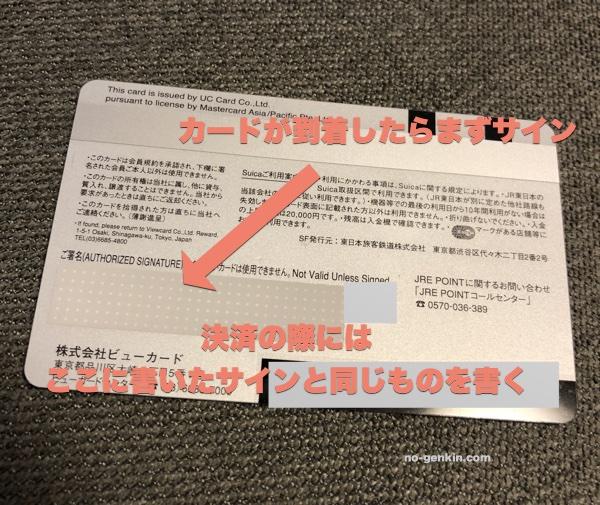 クレジットカードのサイン欄