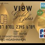 ビューゴールドプラスカード(東京駅のビューゴールドラウンジの利用権利と豪華な利用特典)