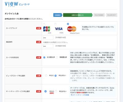 JRE CARDの申し込みフォーム