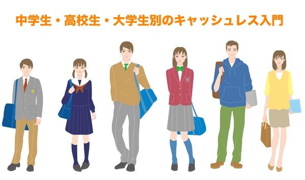 中学生・高校生・大学生別のキャッシュレス入門