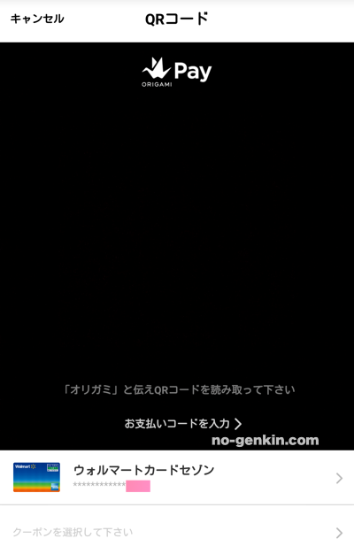 セゾンOrigami PayのQRコード読み取り画面
