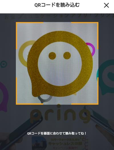 pringのQRコード読み取り画面
