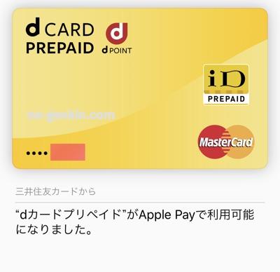 dカードプリペイドをApple Payに登録