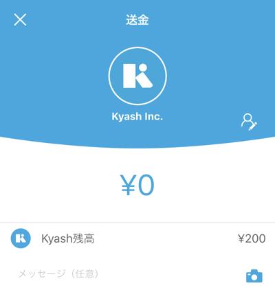 Kyashの送金