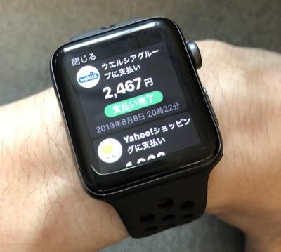 Apple WatchでPayPayの利用履歴を確認