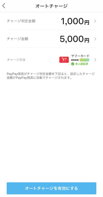 PayPayのオートチャージ画面