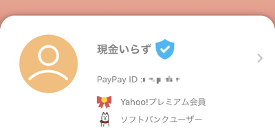 PayPayの青いバッジ