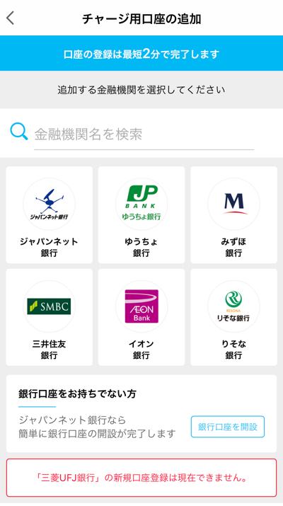 PayPayに銀行口座を登録する画面
