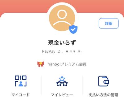 PayPayの青いバッジが付与されたアカウントの画面