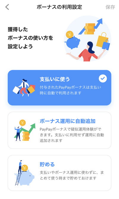 PayPayボーナスの支払い時の設定