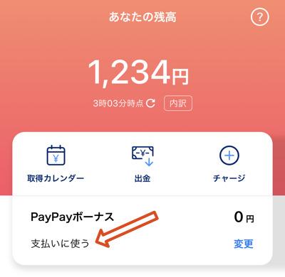PayPayボーナスを支払いに使うかどうか