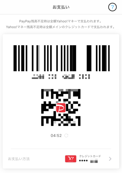 PayPayでバーコードを読み取ってもらう画面