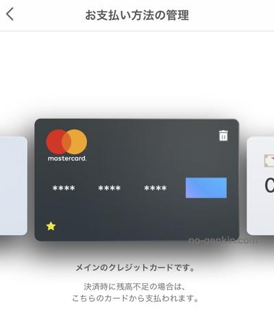 PayPayに登録したクレジットカード