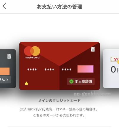 PayPayで支払いに使うクレジットカード(本人認証済み)